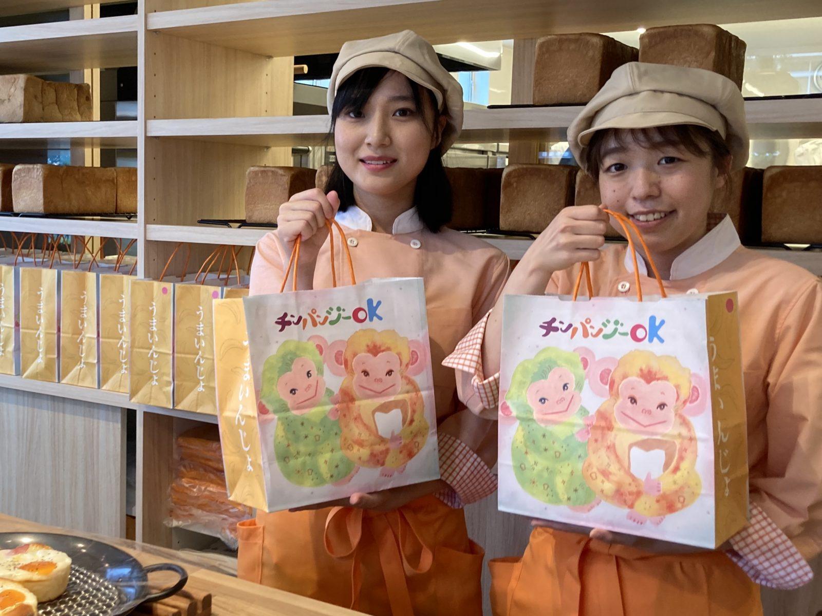 チンパンジー ok パン ベーカリー チンパンジーOK - 佐古/パン